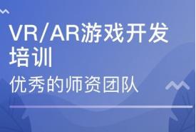 VR/AR 游戏开发 优秀的师资团队
