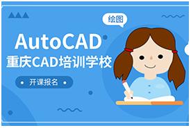 重庆cad基础技术培训课程