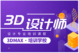 3DMAX设计师培训课程